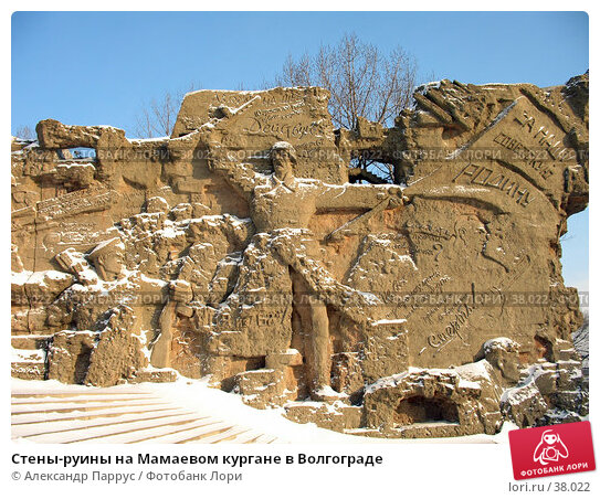 Стены-руины на Мамаевом кургане в Волгограде, фото № 38022, снято 21 января 2006 г. (c) Александр Паррус / Фотобанк Лори