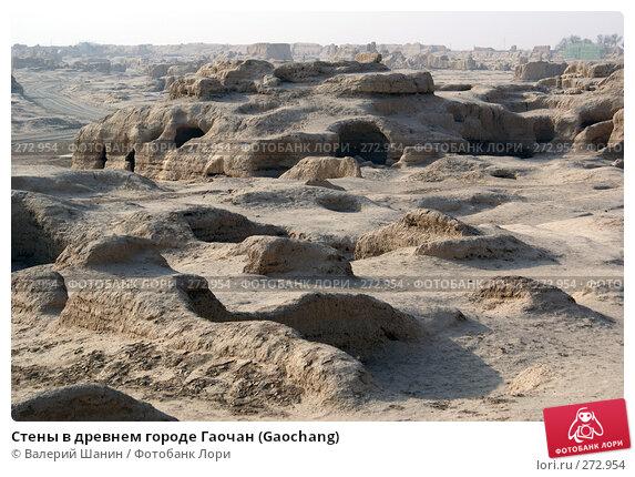 Стены в древнем городе Гаочан (Gaochang), фото № 272954, снято 28 ноября 2007 г. (c) Валерий Шанин / Фотобанк Лори