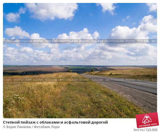 Степной пейзаж с облаками и асфальтовой дорогой, фото № 123926, снято 11 сентября 2006 г. (c) Борис Панасюк / Фотобанк Лори