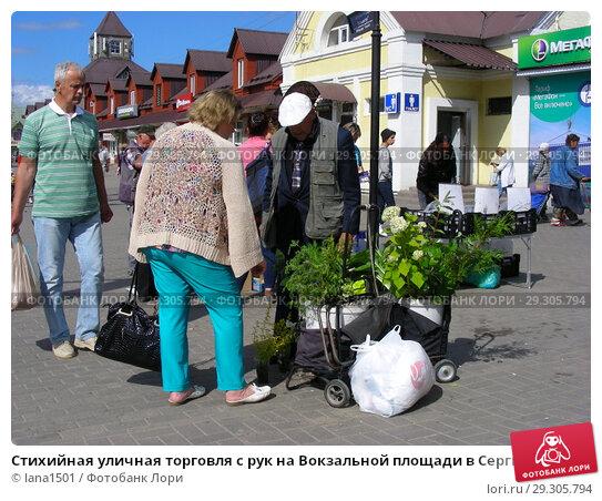 Купить «Стихийная уличная торговля с рук на Вокзальной площади в Сергиевом Посаде. Московская область», эксклюзивное фото № 29305794, снято 6 июля 2015 г. (c) lana1501 / Фотобанк Лори