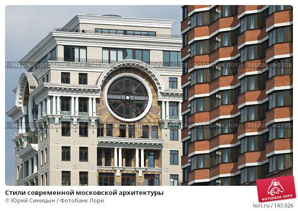 Стили современной московской архитектуры, фото № 143026, снято 7 сентября 2007 г. (c) Юрий Синицын / Фотобанк Лори