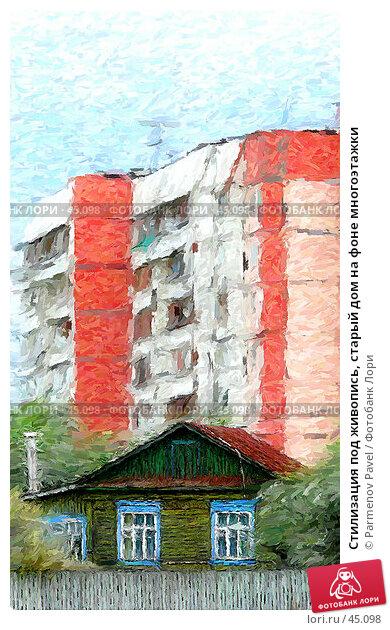 Стилизация под живопись, старый дом на фоне многоэтажки, фото № 45098, снято 22 сентября 2017 г. (c) Parmenov Pavel / Фотобанк Лори