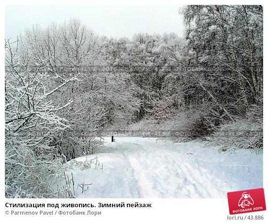 Стилизация под живопись. Зимний пейзаж, фото № 43886, снято 15 февраля 2007 г. (c) Parmenov Pavel / Фотобанк Лори