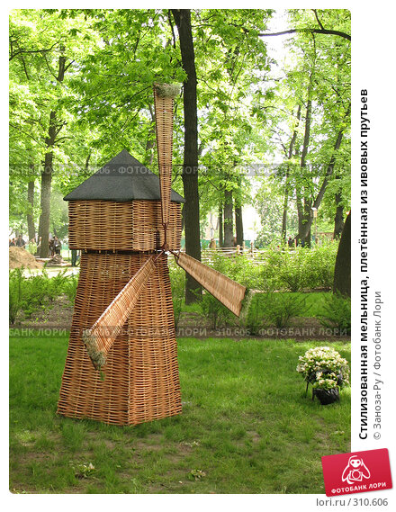 Купить «Стилизованная мельница, плетённая из ивовых прутьев», фото № 310606, снято 1 июня 2008 г. (c) Заноза-Ру / Фотобанк Лори