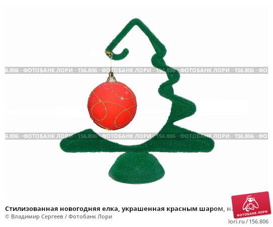Купить «Стилизованная новогодняя елка, украшенная красным шаром, на белом фоне», фото № 156806, снято 26 апреля 2018 г. (c) Владимир Сергеев / Фотобанк Лори