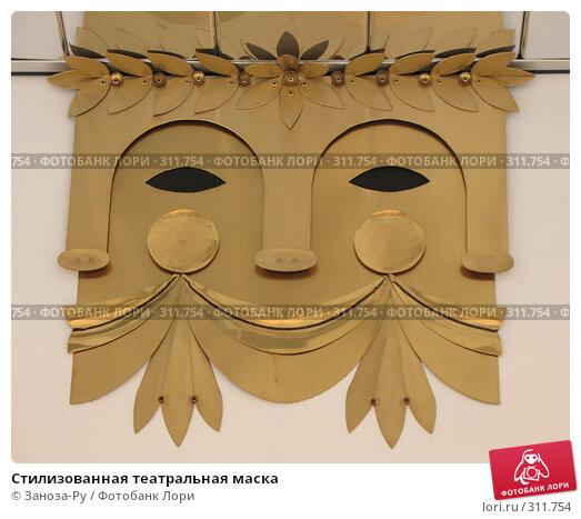 Стилизованная театральная маска, фото № 311754, снято 1 июня 2008 г. (c) Заноза-Ру / Фотобанк Лори