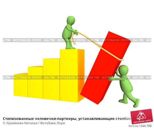 Стилизованные человечки-партнеры, устанавливающие столбик диаграммы, иллюстрация № 244798 (c) Лукиянова Наталья / Фотобанк Лори