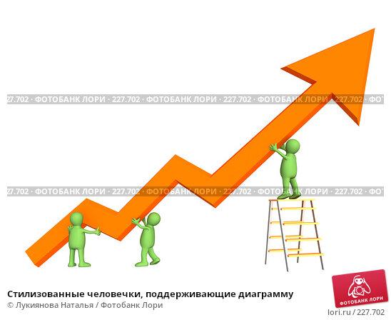 Стилизованные человечки, поддерживающие диаграмму, иллюстрация № 227702 (c) Лукиянова Наталья / Фотобанк Лори