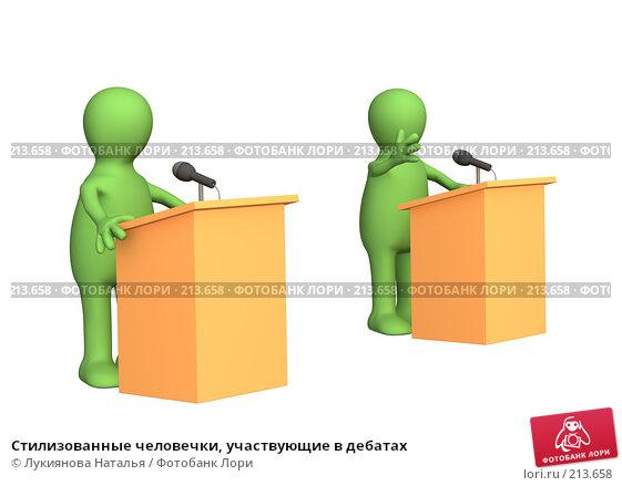 Стилизованные человечки, участвующие в дебатах, иллюстрация № 213658 (c) Лукиянова Наталья / Фотобанк Лори