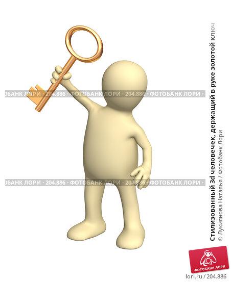 Стилизованный 3d человечек, держащий в руке золотой ключ, иллюстрация № 204886 (c) Лукиянова Наталья / Фотобанк Лори