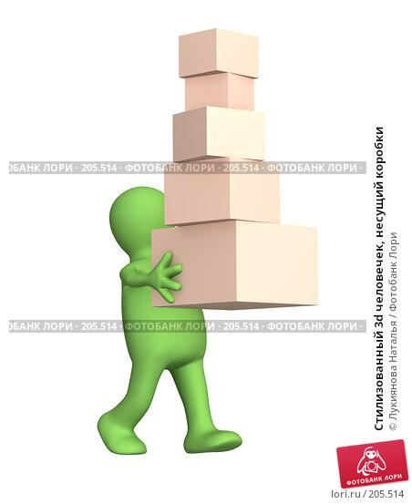 Стилизованный 3d человечек, несущий коробки, иллюстрация № 205514 (c) Лукиянова Наталья / Фотобанк Лори