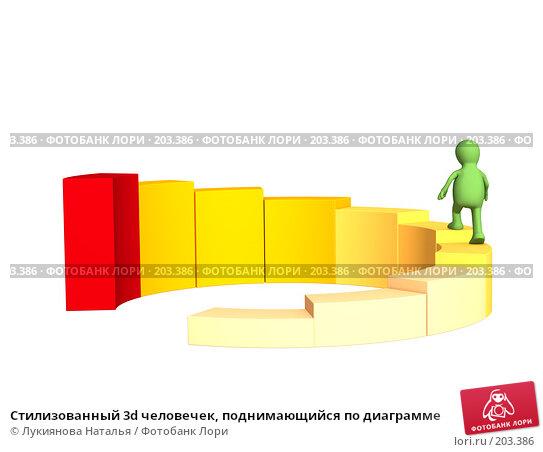 Стилизованный 3d человечек, поднимающийся по диаграмме, иллюстрация № 203386 (c) Лукиянова Наталья / Фотобанк Лори