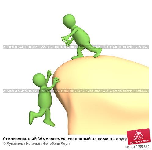 Стилизованный 3d человечек, спешащий на помощь другу, иллюстрация № 255362 (c) Лукиянова Наталья / Фотобанк Лори