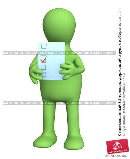 Стилизованный 3d человек, держащий в руках избирательный бюллетень, иллюстрация № 202082 (c) Лукиянова Наталья / Фотобанк Лори
