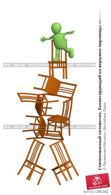 Стилизованный человечек, балансирующий на вершине пирамиды из стульев, иллюстрация № 206342 (c) Лукиянова Наталья / Фотобанк Лори
