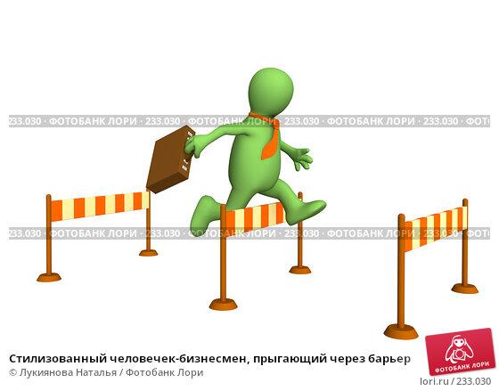 Стилизованный человечек-бизнесмен, прыгающий через барьер, иллюстрация № 233030 (c) Лукиянова Наталья / Фотобанк Лори