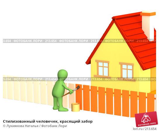 Купить «Стилизованный человечек, красящий забор», иллюстрация № 213654 (c) Лукиянова Наталья / Фотобанк Лори