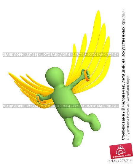 Стилизованный человечек, летящий на искусственных крыльях, иллюстрация № 227714 (c) Лукиянова Наталья / Фотобанк Лори