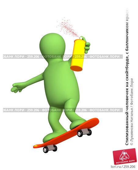 Стилизованный человечек на скейтборде, с баллончиком краски, иллюстрация № 259206 (c) Лукиянова Наталья / Фотобанк Лори