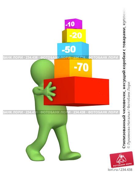 Стилизованный человечек, несущий коробки с товарами, купленными со скидкой, иллюстрация № 234438 (c) Лукиянова Наталья / Фотобанк Лори