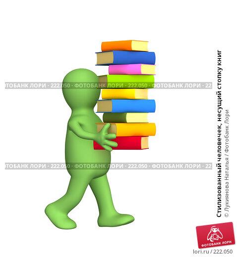 Стилизованный человечек, несущий стопку книг, иллюстрация № 222050 (c) Лукиянова Наталья / Фотобанк Лори