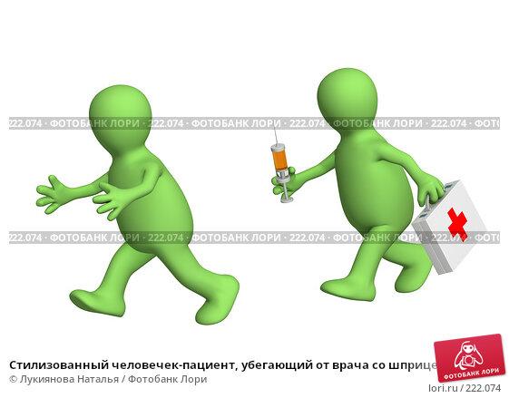 Купить «Стилизованный человечек-пациент, убегающий от врача со шприцем», иллюстрация № 222074 (c) Лукиянова Наталья / Фотобанк Лори