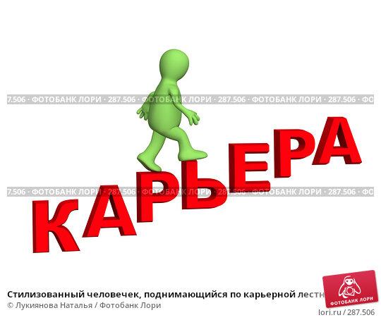 Стилизованный человечек, поднимающийся по карьерной лестнице, иллюстрация № 287506 (c) Лукиянова Наталья / Фотобанк Лори