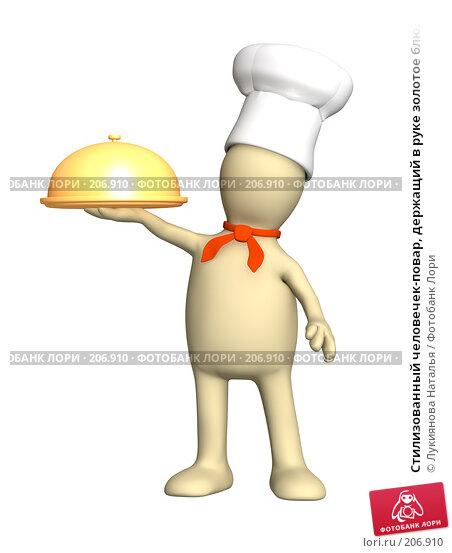 Купить «Стилизованный человечек-повар, держащий в руке золотое блюдо», иллюстрация № 206910 (c) Лукиянова Наталья / Фотобанк Лори