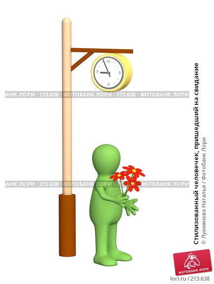 Стилизованный человечек, пришедший на свидание, иллюстрация № 213638 (c) Лукиянова Наталья / Фотобанк Лори