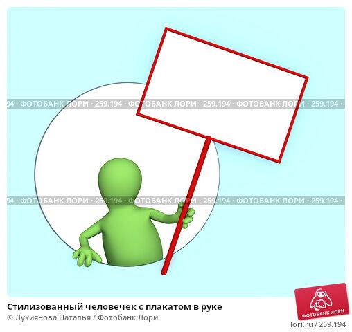Купить «Стилизованный человечек с плакатом в руке», иллюстрация № 259194 (c) Лукиянова Наталья / Фотобанк Лори