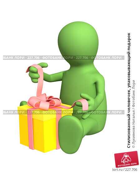 Стилизованный человечек, упаковывающий подарок, иллюстрация № 227706 (c) Лукиянова Наталья / Фотобанк Лори