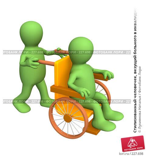Стилизованный человечек, везущий больного в инвалидном кресле, иллюстрация № 227698 (c) Лукиянова Наталья / Фотобанк Лори