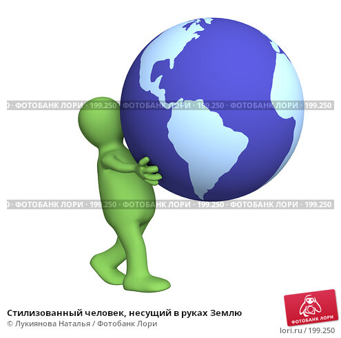 Купить «Стилизованный человек, несущий в руках Землю», иллюстрация № 199250 (c) Лукиянова Наталья / Фотобанк Лори