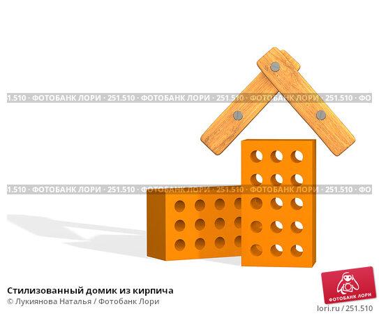 Стилизованный домик из кирпича, иллюстрация № 251510 (c) Лукиянова Наталья / Фотобанк Лори