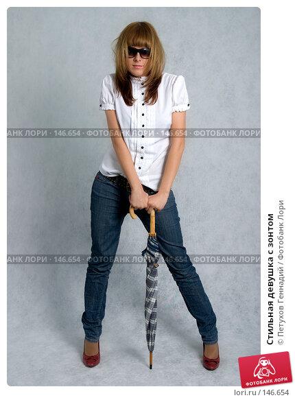 Стильная девушка с зонтом, фото № 146654, снято 1 декабря 2007 г. (c) Петухов Геннадий / Фотобанк Лори