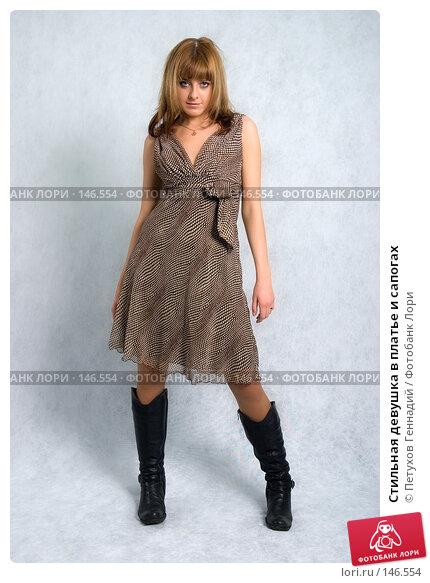 Купить «Стильная девушка в платье и сапогах», фото № 146554, снято 1 декабря 2007 г. (c) Петухов Геннадий / Фотобанк Лори