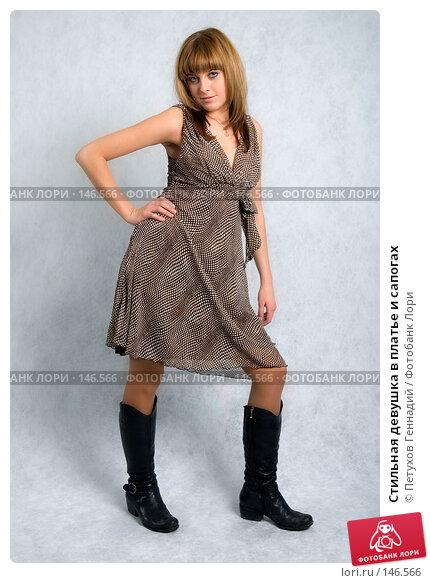 Стильная девушка в платье и сапогах, фото № 146566, снято 1 декабря 2007 г. (c) Петухов Геннадий / Фотобанк Лори