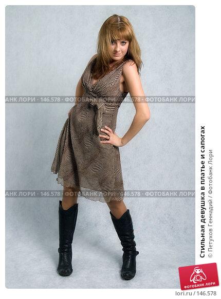 Купить «Стильная девушка в платье и сапогах», фото № 146578, снято 1 декабря 2007 г. (c) Петухов Геннадий / Фотобанк Лори
