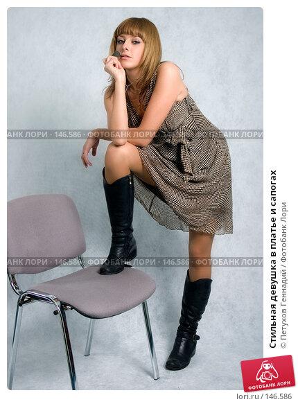 Стильная девушка в платье и сапогах, фото № 146586, снято 1 декабря 2007 г. (c) Петухов Геннадий / Фотобанк Лори