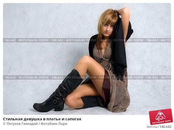 Купить «Стильная девушка в платье и сапогах», фото № 146642, снято 1 декабря 2007 г. (c) Петухов Геннадий / Фотобанк Лори