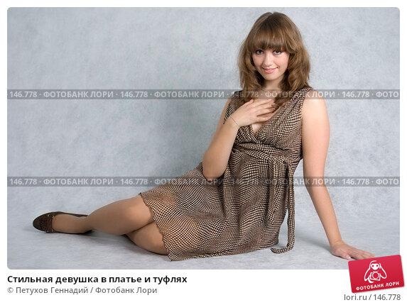 Стильная девушка в платье и туфлях, фото № 146778, снято 1 декабря 2007 г. (c) Петухов Геннадий / Фотобанк Лори
