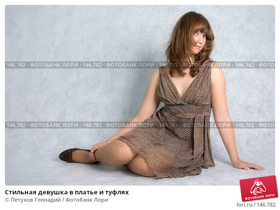 Стильная девушка в платье и туфлях, фото № 146782, снято 1 декабря 2007 г. (c) Петухов Геннадий / Фотобанк Лори
