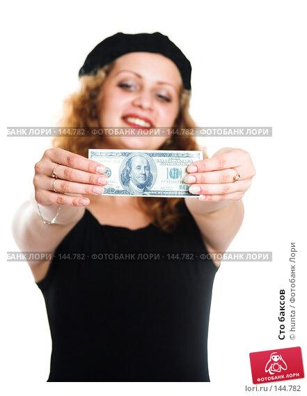 Сто баксов, фото № 144782, снято 17 июля 2007 г. (c) hunta / Фотобанк Лори
