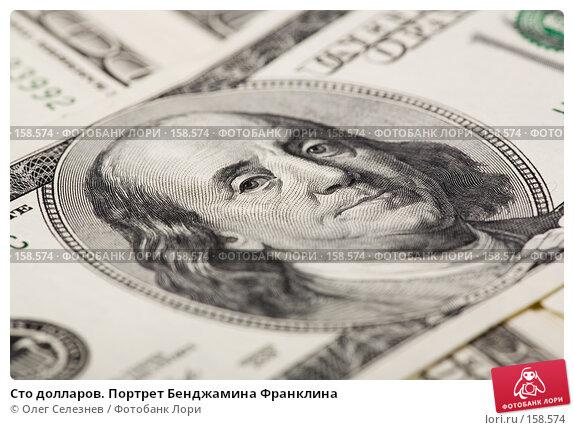 Купить «Сто долларов. Портрет Бенджамина Франклина», фото № 158574, снято 23 декабря 2007 г. (c) Олег Селезнев / Фотобанк Лори