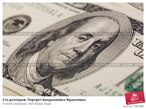 Сто долларов. Портрет Бенджамина Франклина, фото № 158586, снято 23 декабря 2007 г. (c) Олег Селезнев / Фотобанк Лори
