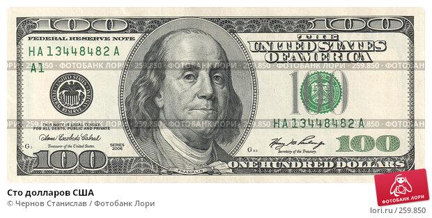 Сто долларов США, фото № 259850, снято 24 февраля 2017 г. (c) Чернов Станислав / Фотобанк Лори