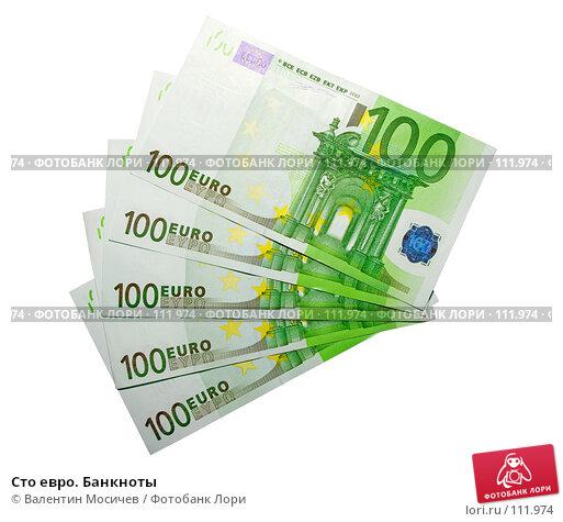 Сто евро. Банкноты, фото № 111974, снято 24 ноября 2006 г. (c) Валентин Мосичев / Фотобанк Лори