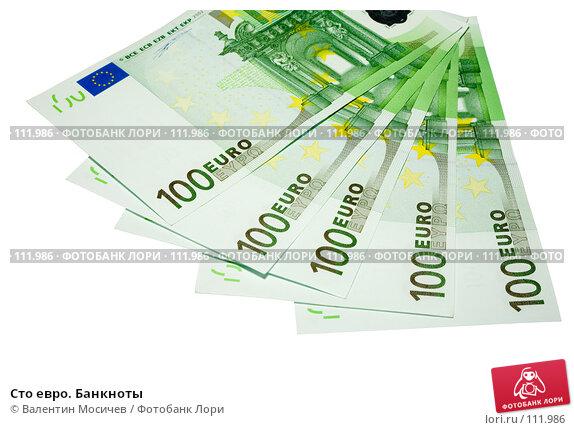 Сто евро. Банкноты, фото № 111986, снято 24 ноября 2006 г. (c) Валентин Мосичев / Фотобанк Лори