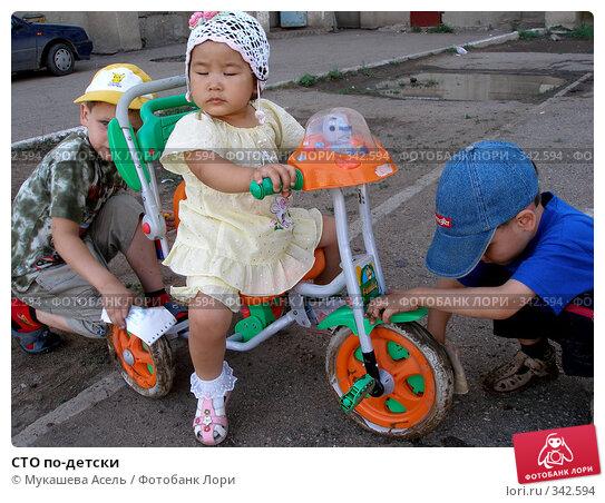 Купить «СТО по-детски», фото № 342594, снято 30 июня 2008 г. (c) Мукашева Асель / Фотобанк Лори