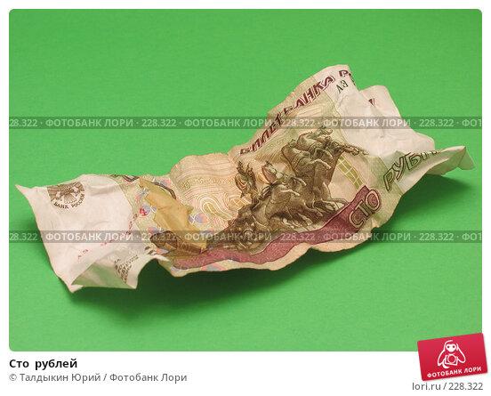 Сто  рублей, фото № 228322, снято 20 марта 2008 г. (c) Талдыкин Юрий / Фотобанк Лори